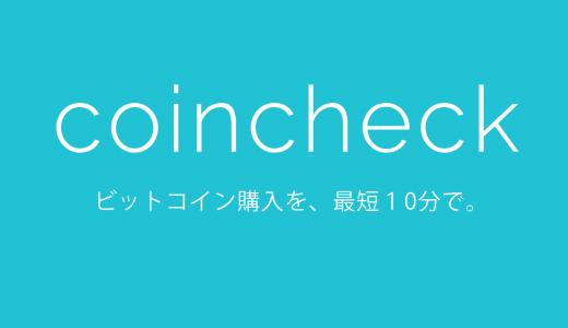 coincheckのiOSアプリがウィジェット対応したから設定してみた