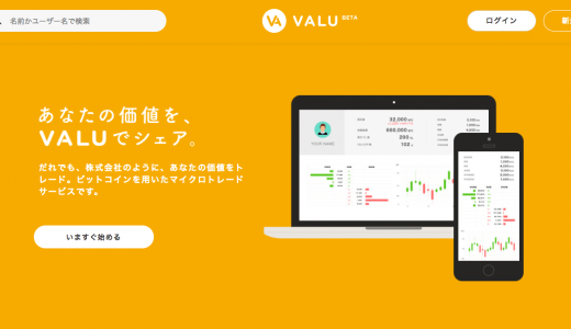 個人で模擬株式を発行できるVALUを登録してみて