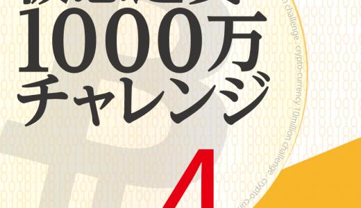 仮想通貨 1000万円チャレンジ【4日目】-まだ、取引所で消耗してたの?-