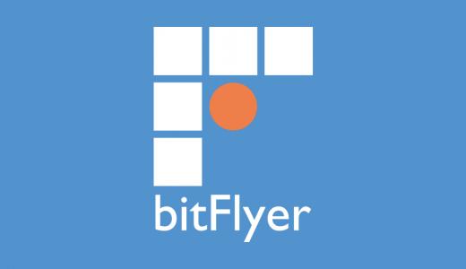 仮想通貨 国内取引所bitFlyer(ビットフライヤー)を開設すべき理由をまとめてみた!