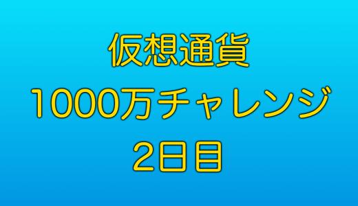 仮想通貨 1000万円チャレンジ【2日目】-めでたく飛び乗り成功!?-