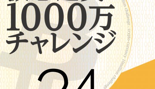 仮想通貨 1000万円チャレンジ【24日】-ガラにFXで焼かれる日-