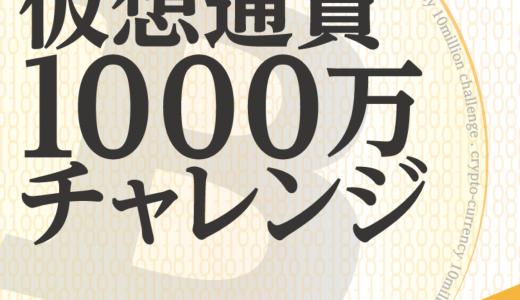 【結果発表】仮想通貨1000万円チャレンジ -最終回-