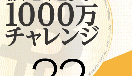 仮想通貨 1000万円チャレンジ【32日】-Youtube座談会当日!!-