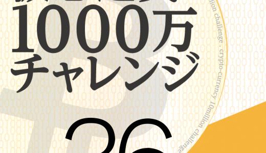 仮想通貨 1000万円チャレンジ【36日】-界王拳4倍!!!!-