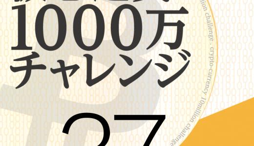 仮想通貨 1000万円チャレンジ【37日】-GokuCoinを一部利確!!!!-