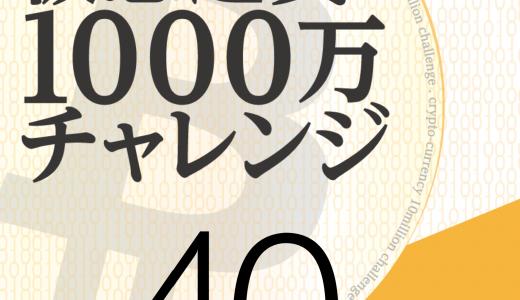 仮想通貨 1000万円チャレンジ【40日】-新しい草コイン-