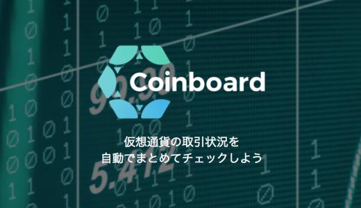 APIで管理可能な仮想通貨ポートフォリオアプリ「Coinboard」の紹介