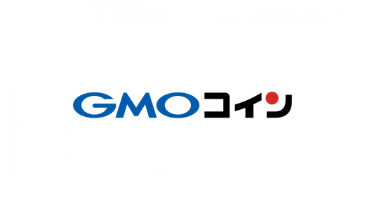 【仮想通貨取引所】GMOコインの評判と特徴、登録方法に関して