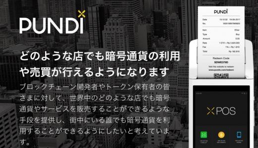 【お知らせ】Pundi X 東京ミートアップでトークセッションに参加決定