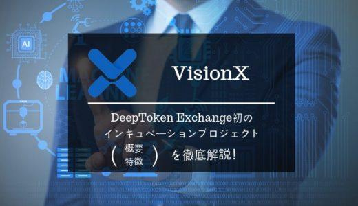 VisionXはDeeptoken初のインキュベーションプログラム